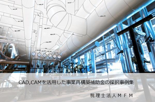 jigyou-saikouchiku-hojokin-cad-cam