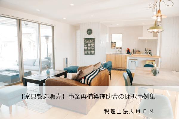 jigyou-saikouchiku-hojokin-furniture