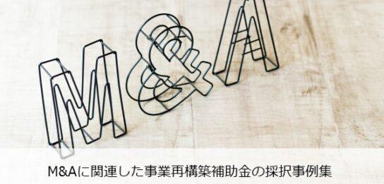 jigyou-saikouchiku-hojokin-mergers-and-acquisition