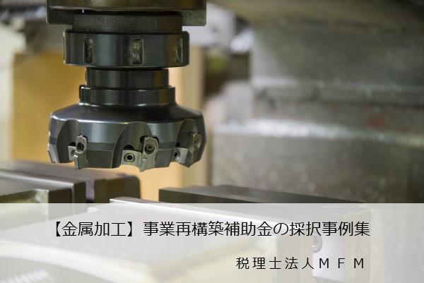 jigyou-saikouchiku-hojokin-metal-processing