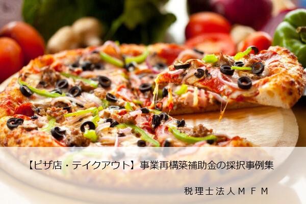 jigyou-saikouchiku-hojokin-pizza