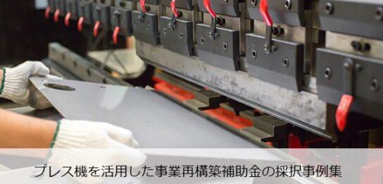 jigyou-saikouchiku-hojokin-press