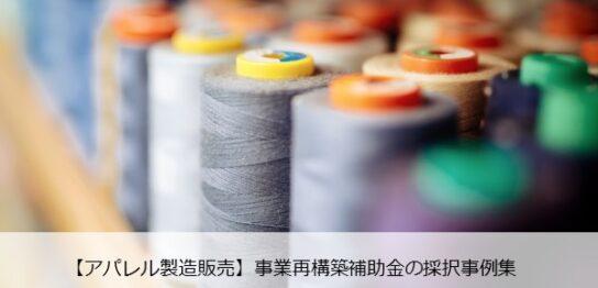 jigyou-saikouchiku-hojokin-textile
