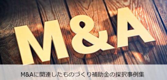 monodukuri-hojo-mergers-and-acquisition